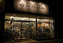DAHON OFFICIAL SITE - ダホン ...